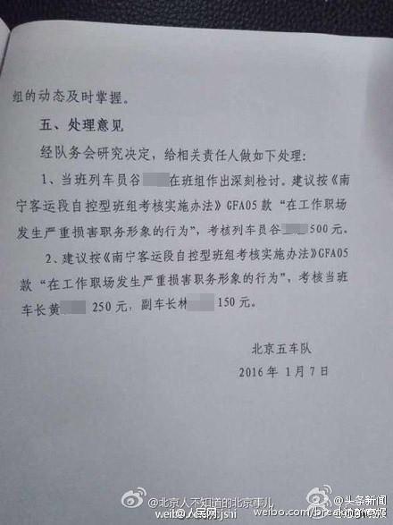 Bà mẹ này kiến nghị anh Gu lên ban quản lý nhà ga khiến anh này bị phạt 500 NDT.