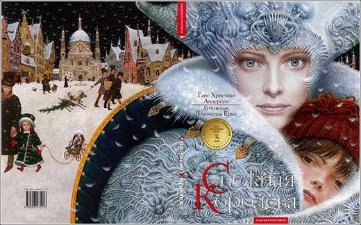 Tác phẩm Bà chúa tuyết của Andersen.