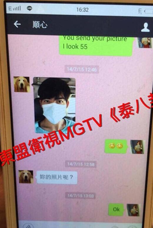 Hai người trò chuyện từ giữa tháng 7/2015. Châu Du Dân còn gửi ảnh cho cô. (Ảnh: Internet)