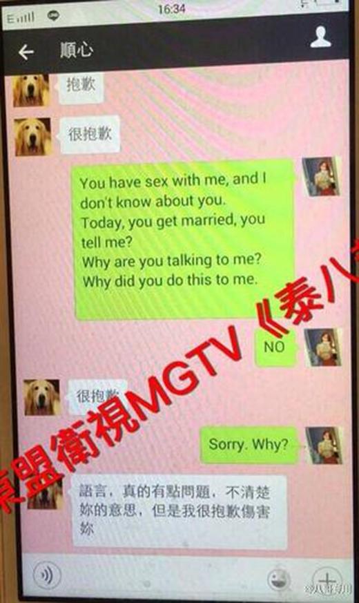 Châu Du Dân đã có những lời lẽ ngỏ ý muốn xin lỗi cô gái để mong châm dứt chuyện này. (Ảnh: Internet)