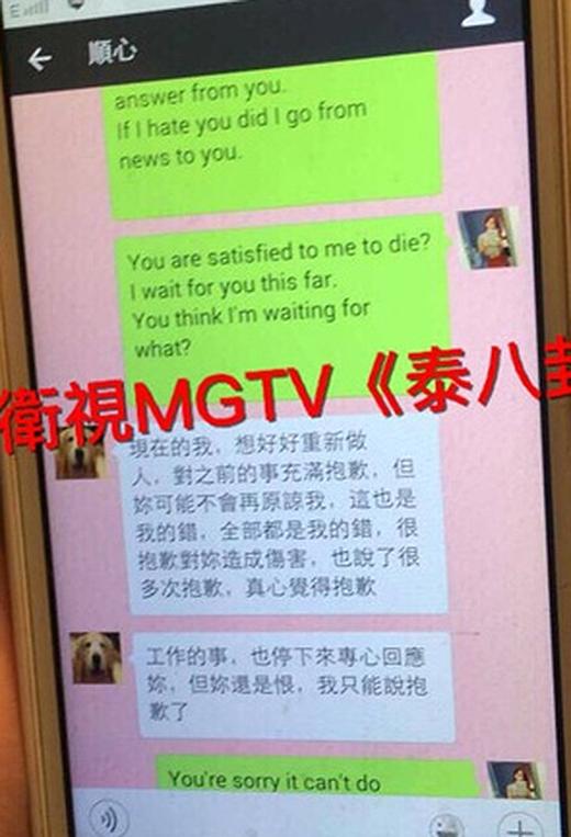 Cô gái vẫn cố gắng níu kéo tình cảm với Châu Du Dân nhưng anh vẫn một mực xin lỗi. (Ảnh: Internet)