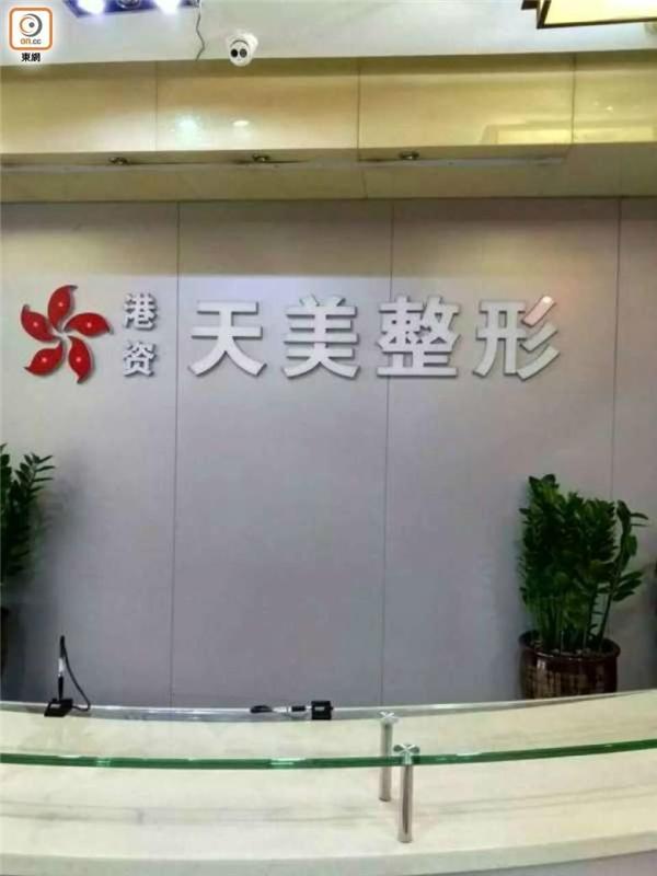 Bệnh viện PTTM Thiên Mĩ - nơi cô Hoàngphẫuthuật cắt mắt hai mí, nâng ngựcvà ra đi vĩnh viễn (Ảnh:Internet)
