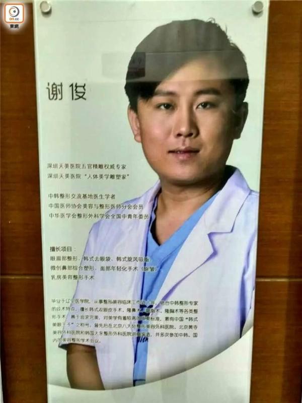 Một trong những bác sĩ ưu tú của bệnh viện Thiên Mĩ- bác sĩ Tạ (Ảnh: Internet)