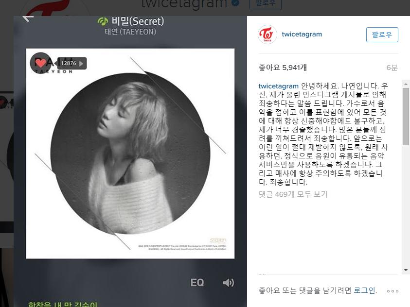 Thành viên Twice bị chỉ trích vì nghe lậu nhạc của Taeyeon