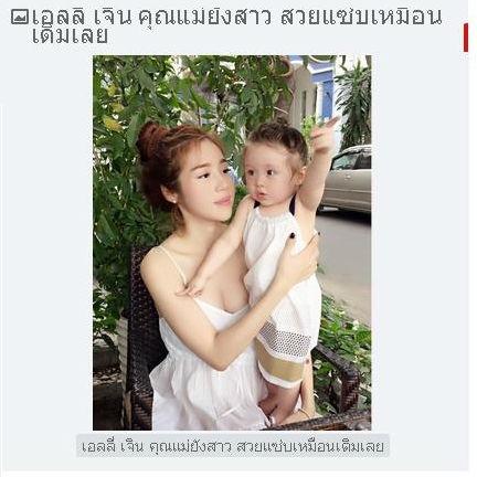 Cũng giống như Ngọc Trinh, hotgirl Elly Trần thường xuyên được báo chí nước ngoài ca tụng. Một tờ báo Thái Lan từng viết rằng: Elly Trần là thần tượng trên mạng nổi tiếng từ khi xuất hiện. Đi kèm với những lời khen ngợi là những bức ảnh đáng yêucủa cô. - Tin sao Viet - Tin tuc sao Viet - Scandal sao Viet - Tin tuc cua Sao - Tin cua Sao