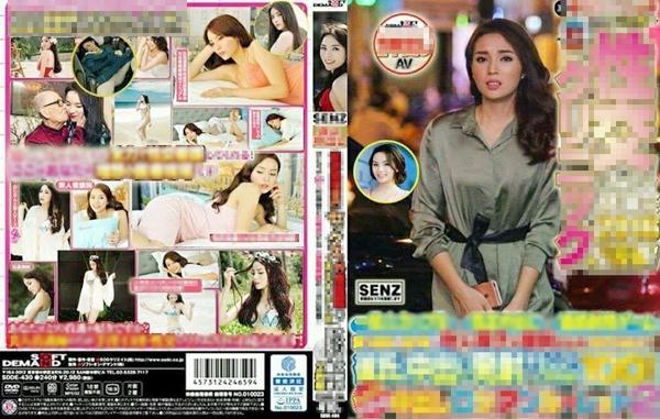 Hình ảnh của Kỳ Duyên xuất hiệntrên tấm poster quảng cáo cho bìa đĩa văn hóa phẩm đồi trụyvà phòng khám dành cho nam giới tại Nhật Bản - Tin sao Viet - Tin tuc sao Viet - Scandal sao Viet - Tin tuc cua Sao - Tin cua Sao