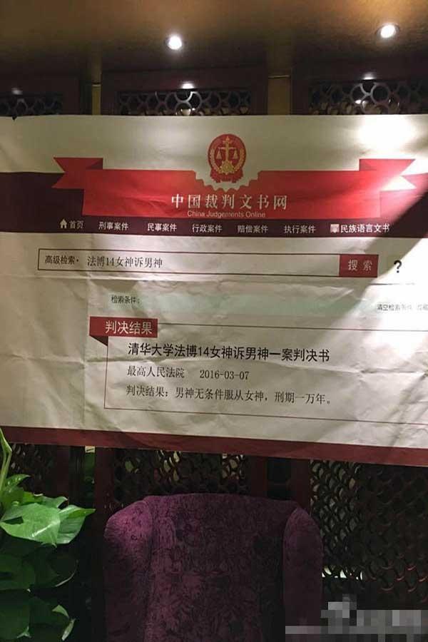 Nam sinh khoa Luật trường Đại học Thanh Hoa danh tiếng còn viết hẳn bản phán quyết với nội dung: 'Phán quyết các nam thần phải phục tùng nữ thần vô điều kiện. Hiệu lực kéo dài 1 vạn năm.'