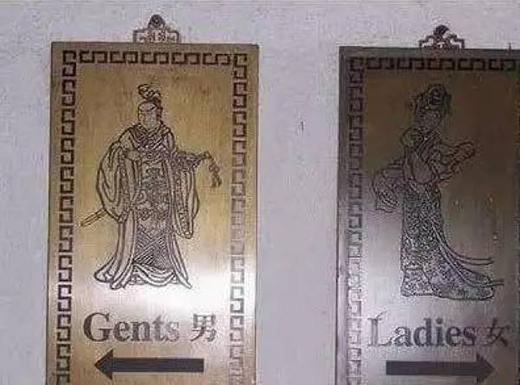 Hai tấm biển được làm khá kìcông với hình ảnh đàn ông và phụ nữ trong trang phục Trung Quốc thời phong kiến. (Ảnh: Internet)