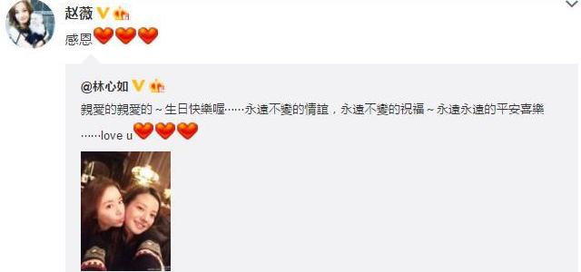 Lâm Tâm Như đã gửi lời chúc sinh nhật cho Triệu Vy từ rất sớm