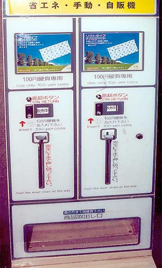 Bạn có thể mua giấy vệ sinh ở máy bán hàng tự động ngay trướcnhà vệ sinh công cộng.(Ảnh: Internet)