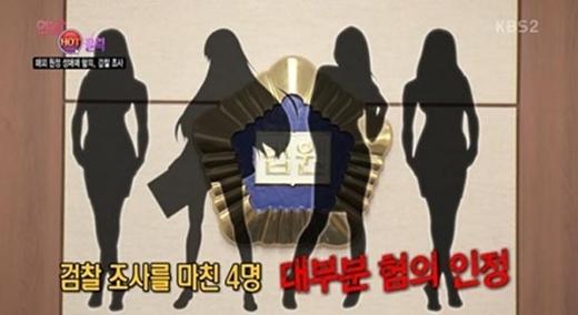 Tin đồn bán hoa rúng động showbiz Hàn (Ảnh: Internet)