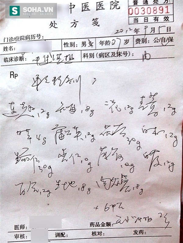 Chữ viết không ai có thể dịch được của một bác sĩ từng khám bệnh cho anh Trương. (Ảnh: Internet)