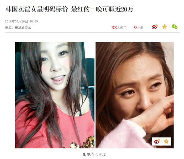 """Truyền thông Đài Loan đưa tin về """"đơn giá mua hoa"""" của đường dâyliên quan tới các sao nữ xứ Hàn"""