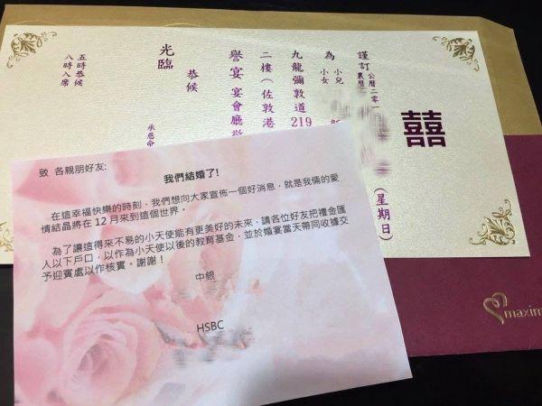 Tấm thiệp mời kèm lời nhắn nhủ khó đỡ của cô dâu