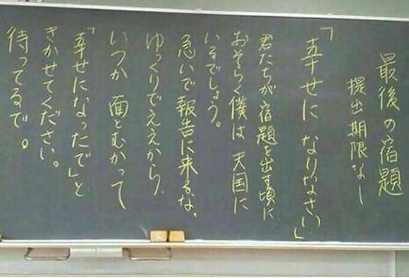 Bài tập cuối cùng của 1 thầy giáo người Nhật Bản.