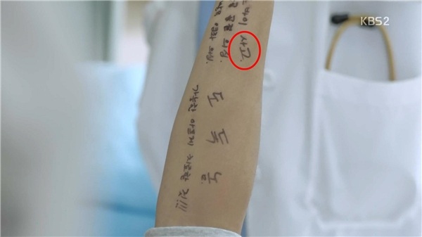 Khi vào bệnh viện được Mo Yeon kiểm tra, 2 chữ này lại to lên.