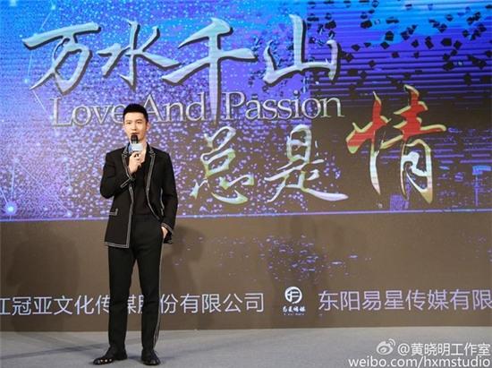 Huỳnh Hiểu Minh trong sự kiện họp báo phim diễn ra ngày 29/3 vừa qua