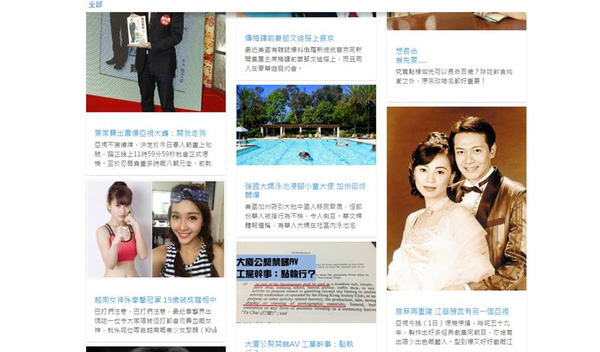 Một tờ báo khác của Đài Loan cũng đăng tải lại bài viết này