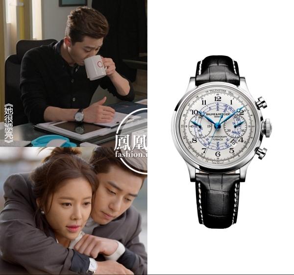 """Vào vai một tổng biên tập tạp chí thời trang """"ở bển về"""" trong """"She Was Pretty"""", Park Seo Joon luôn khiến các fan trầm trồ với gout thời trang hết sức sành điệu của mình. Và lựa chọn đồng hồ của anh đương nhiên cũng không phải dạng vừa: chiếc Capeland 10006 đến từ thương hiệu Baume & Mercier có giá gần 170 triệu VNĐ."""