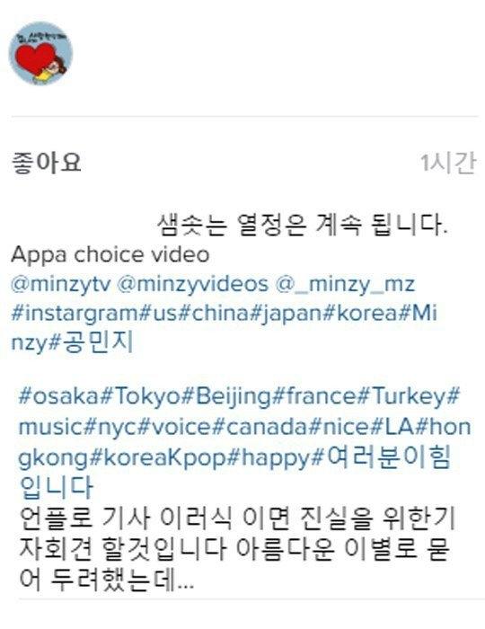 Ảnh chụp màn hình tài khoản Instagram được cho là của bố Minzy