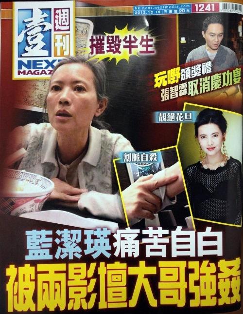 Lam Khiết Anh lần đầu lên báo trần tình vụ việc mình bị cưỡng bức, nhưng không tiết lộ danh tính của hai người đã phá hoại cuộc đời mình.