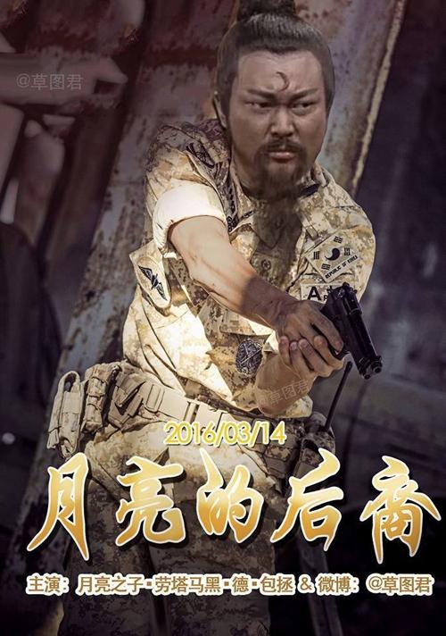 """Còn đây là ảnh chế quân nhân """"Bao Thanh Thiên"""". (Ảnh: Internet)"""
