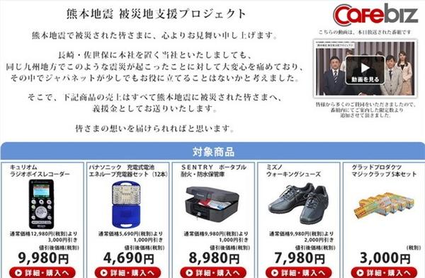 Doanh nghiệp Nhật giảm giá 5 sản phẩm và cam kết sẽ dành toàn bộ doanh thu của 5 sản phẩm đó trong 1 ngày để ủng hộ người dân vùng động đất.