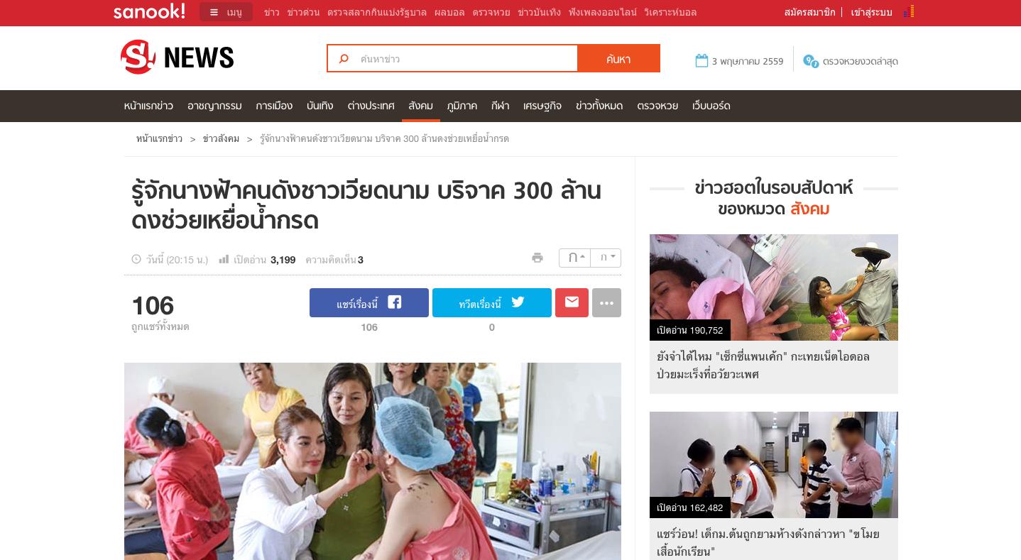 Tờ báo chính thống của Thái Lan bất ngờ đăng tải thông tin Trương Ngọc Ánh hỗ trợ nữ sinh bị tạt axit. - Tin sao Viet - Tin tuc sao Viet - Scandal sao Viet - Tin tuc cua Sao - Tin cua Sao