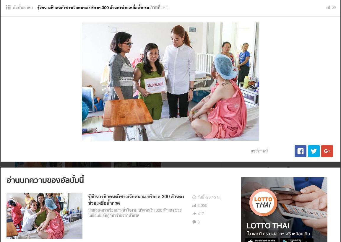 Truyền thông Thái Lan ngợi khen hành động của nữ diễn viên Truy sát. - Tin sao Viet - Tin tuc sao Viet - Scandal sao Viet - Tin tuc cua Sao - Tin cua Sao