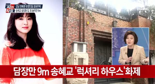 Biệt thự nơi Song Hye Kyo đang sống