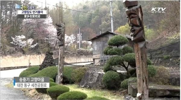 Khung cảnh thiên nhiên trong lành và tươi đẹp tại khu vực Song Joong Ki đang sống