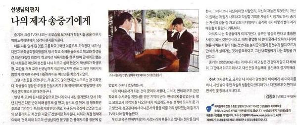 Thầy giáo của Song Joong Ki còn muốn xin chữ ký của anh cho con mình.