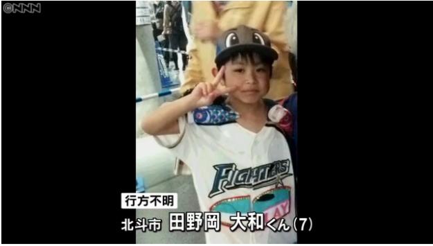 Cậu bé mất tích được xác nhận là bé Yamato Tanooka, 7 tuổi.