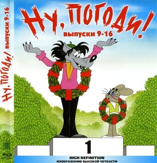 """""""Hãy đợi đấy"""", bộ phim hoạt hình nổi tiếng của Nga được sản xuất từ những năm 1969 - 1993, kể về những màn đấu trí vui nhộn của sói và thỏ cũng là một trong những """"mảnh kí ức tuổi thơ"""" của không biết bao người.(Ảnh: Internet)"""