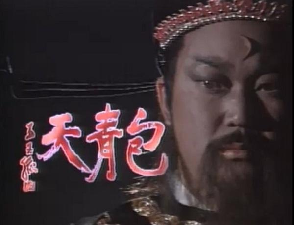 """Khó lòng để chúng ta không biết đến bộ phim """"ghi vào sử sách""""Bao thanh thiên.Bộ phim được xây dựng trên một nhân vật có thật tại Trung Quốc và sản xuất vào thập niên 90. Đây là bộ phim vô cùng quen thuộc cũng như được yêu thích bởi nhiều thế hệ.(Ảnh: Internet)"""