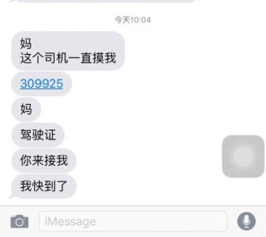 Cô bé gửi tin nhắn cho mẹ để cầu cứu.