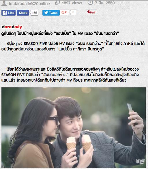 """Tuy chỉ giữ vai phụ trong MV nhưng cư dân mạng Thái đã """"tinh mắt"""" chú ý ngay vẻ ngoài hút hồn của Phan Nhân. (Ảnh: Chụp màn hình)"""