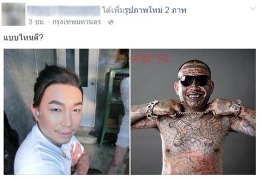 """Cư dân mạng Thái """"phát sốt"""" với hình ảnh trước -sau dovợ anh đăng tải. (Ảnh: Internet)"""