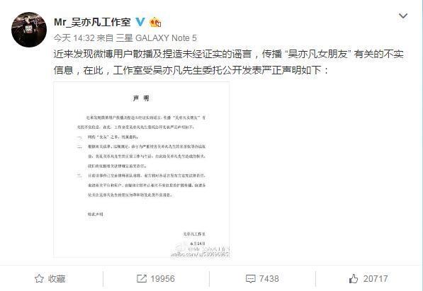 Công ty của Ngô Diệc Phàm vừa đăng bàithanh minh và đòi truy tố pháp luật Tiểu G Na...