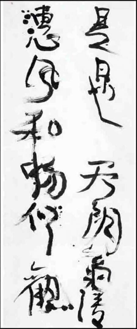 """Hay như một tài khoản mangtên """"Tháng 7"""" thắc mắc:""""Sun Ping là một ông già như vậy rồi, chỉ cần tiếp tục theo truyền thống thôi,tại sao phải phát minh ra 'thư pháp tình d.ục'? Quá thô tục"""".(Ảnh Internet)"""