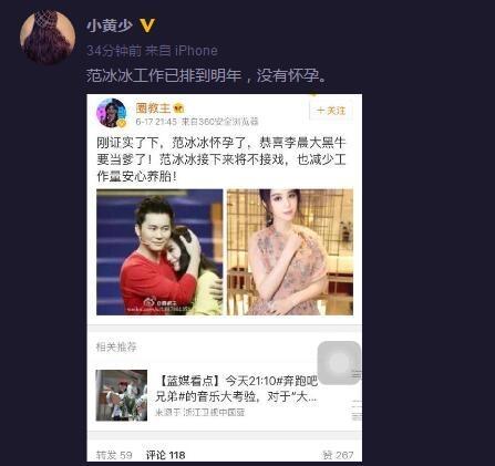 Thông tin Phạm Băng Băng mang thai được lan truyền mạnh mẽ trong cộng đồng mạng Hoa ngữ