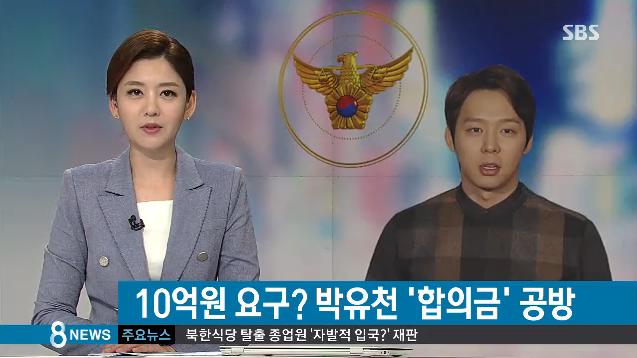 SBS tung bằng chứng Yoochun vu khống nạn nhân đầu tiên