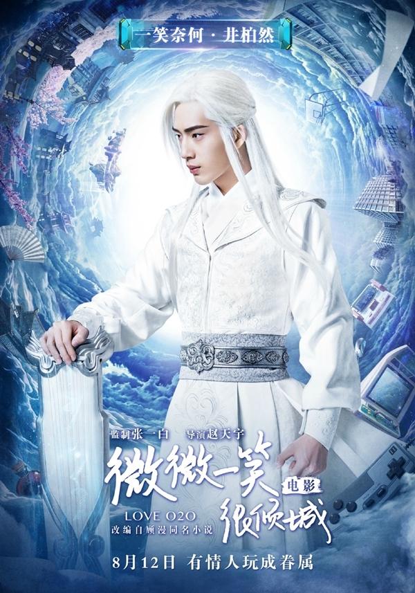 """Poster nhân vật trong game của """"Yêu Em Từ Cái Nhìn Đầu Tiên"""""""
