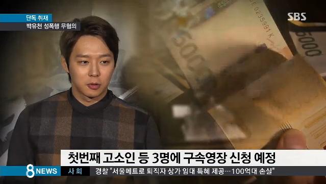 SBS khẳng định Yoochun trắng án, phía cảnh sát phủ nhận