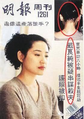 Vết thương sau gáy do người chồng thứ 2 Nhan Tam Nguyên gây ra. Cùng lúc này hắn giết chết người chồng thứ 3 của Đới Lương Thuần là Tiểu Lâm