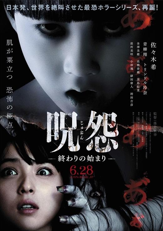 Ju-On - bộ phim ma kinh điển của Nhật.