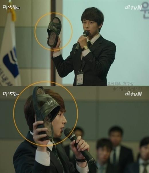 Jang Geu Rae (Siwan) cầm chiếc dép phải và trái khác nhau trong cùng một cảnh quay.