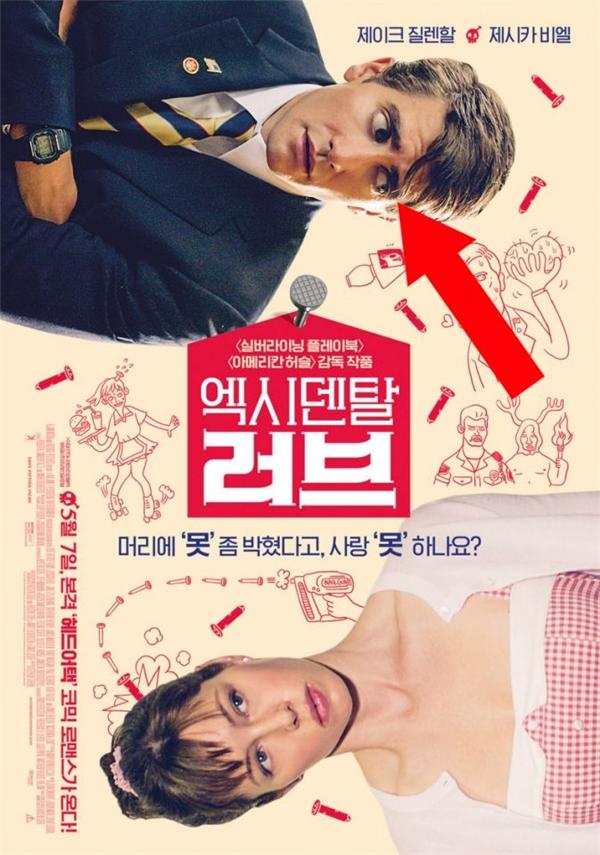 Accidental Love (2015): Bộ phim tình cảm hài bỗng chốc trở thành phim kinh dị hài chỉ vì đôi mắt to quá khổ của Jake Gyllenhaal, trôngchẳng khác nào một nhân vật trong truyện tranh Nhật Bản cả.