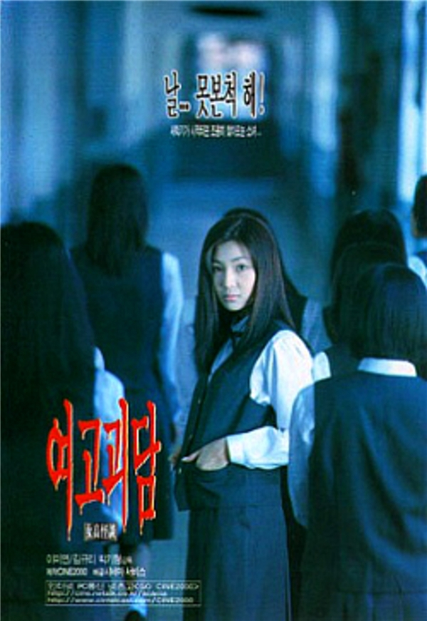 Whispering Corridors là phim kinh dị đầu tiên trong chuỗi phim Yeogogeodam chuyên kể các câu chuyện rùng rợn trong trường học nữ.Nhờ thành công của phần đầu, bộ phim đã được làm tiếp bốn phần bao gồm Memento Mori, Wishing Stairs, Voice và A Blood Pledge, trở thành một trong những sê-ri phim kinh dị nổi tiếng của Hàn Quốc