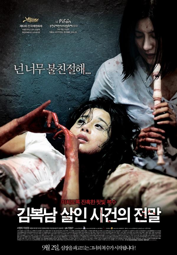 Bộ phim kể về người phụ nữ Bok Nam, để chạy khỏi mọi kì thị khắc nghiệt cô đã đưa con gái rời khỏi Seoul về sống tại một hòn đảo vắng vẻ. Nhưng tại đây con gái cô bị giết hại và bản thân cô bị lạm dụng. Bi kịch cuộc sống khiến cô biến đổi từ một người phụ nữ vui vẻ trở thành nữ sát nhân kinh hoàng của hòn đảo.